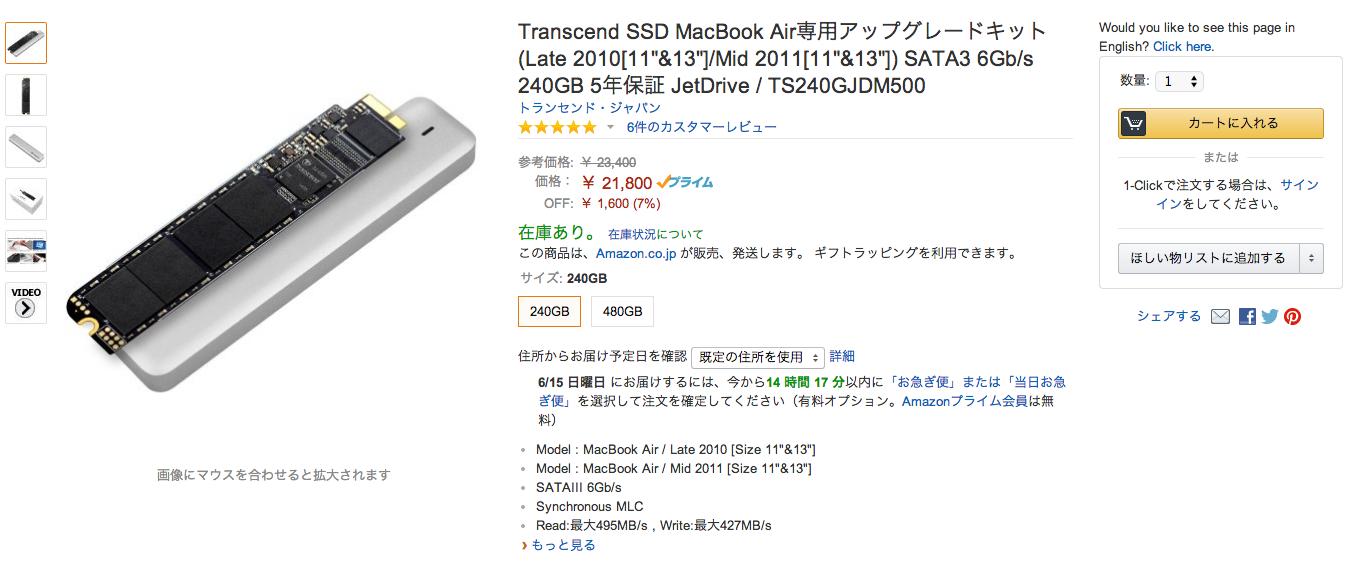 Mac Book Airのストレージの交換_4