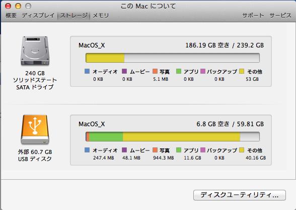 Mac Book Airのストレージの交換_5