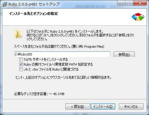 ruby_install_01