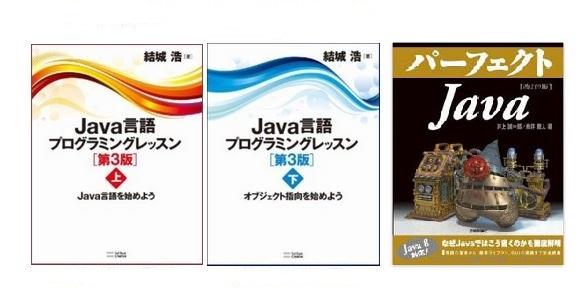 Java言語プログラミングレッスン_パーフェクトJava
